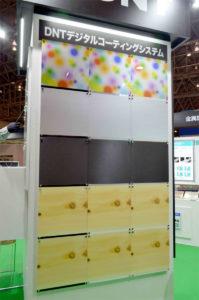 デジタルコーティングシステム|高機能塗料展(東京)@DNT